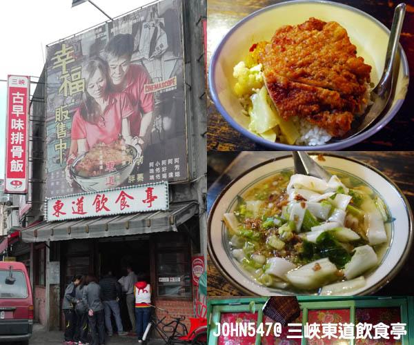 三峽老街美食東道飲食亭