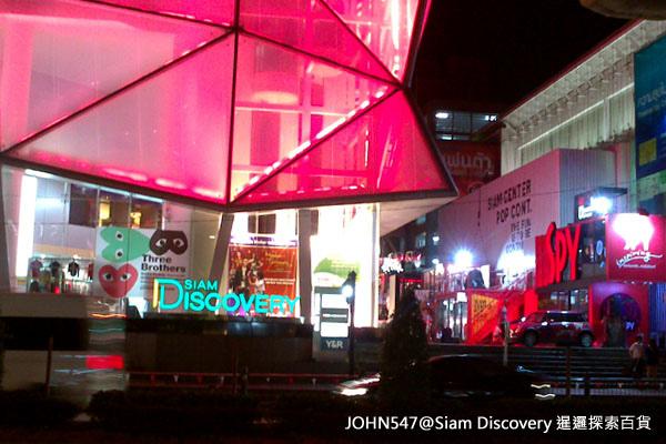 Siam Discovery暹邏探索百貨 2.jpg