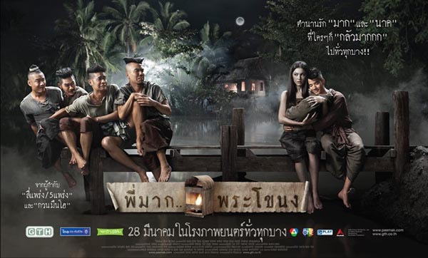泰國今年最火紅的電影:淒厲人妻 Pee Mak