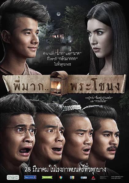 泰國今年最火紅的電影:淒厲人妻 Pee Mak poster