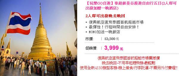 2014-3-20  泰超值曼谷漫遊自由行五日(2人即可出發加贈一晚酒店)