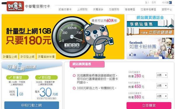 2014-3-20  預付卡 中華電信如意卡