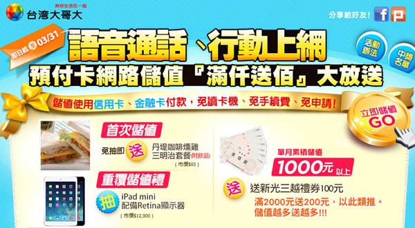 台灣大哥大預付卡網路儲值獨享話費回饋再送好禮2014-3-20