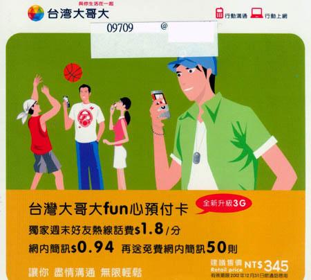 台灣大哥大3G預付卡封面