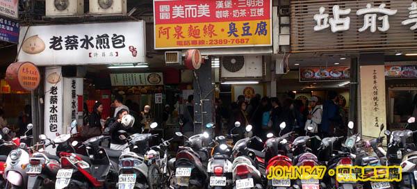 台北臭豆腐第一名 阿泉臭豆腐與大腸麵線.jpg