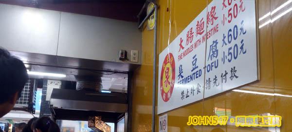 台北臭豆腐第一名 阿泉臭豆腐與大腸麵線3.jpg