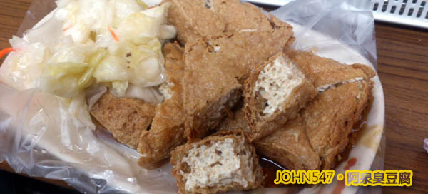 台北臭豆腐第一名 阿泉臭豆腐與大腸麵線4.jpg