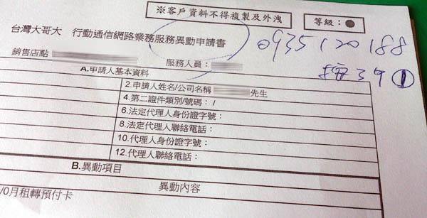 台灣大哥大門號轉預付卡申請書