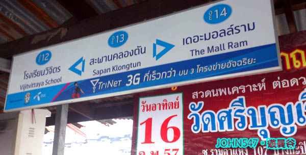 Khlong Saen Saep Express Boat 空盛桑運河快船5.jpg
