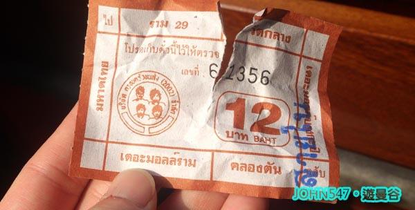 Khlong Saen Saep Express Boat 空盛桑運河快船 買票.jpg