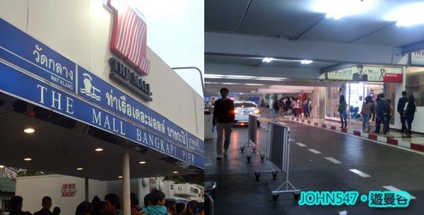 Khlong Saen Saep Express Boat-The Mall Bangkapi購物中心 2.jpg