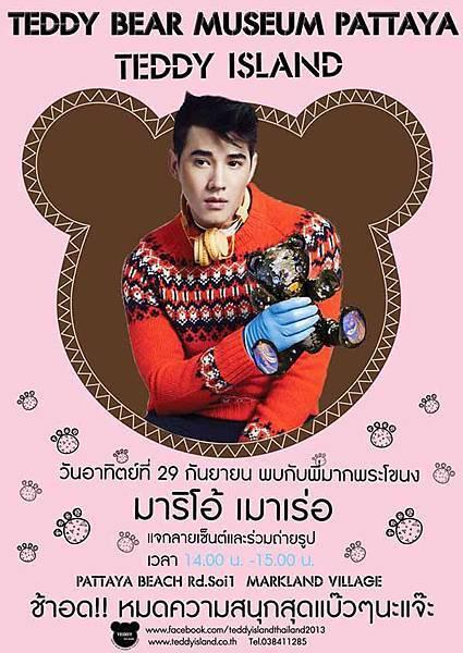 芭達雅泰迪熊博物館Teddy Island Thailand@pattaya 7.jpg