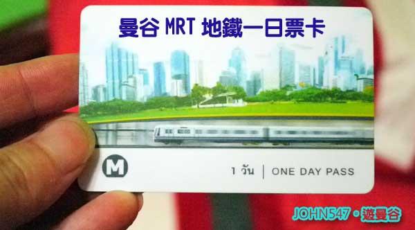 曼谷MRT地鐵一日票卡