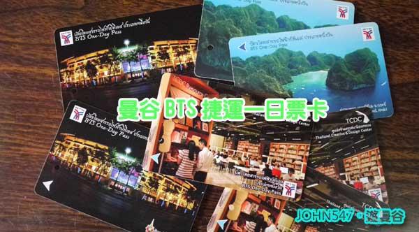 曼谷BTS捷運一日票卡