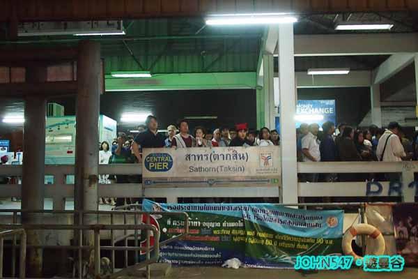 Chao Phraya Express Boat昭披耶河遊船@Sathon pier沙吞碼頭4.jpg