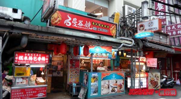 2014曼谷燒 台北公館平價泰式便當店.jpg