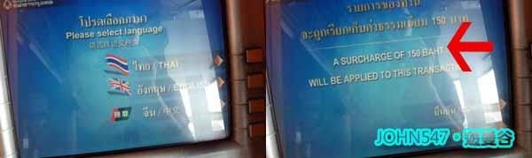 泰國ATM提款手續費