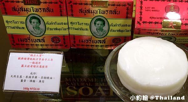 泰國Madame Heng興太太MERRY BELL歡樂鐘原始配方手工皂.jpg