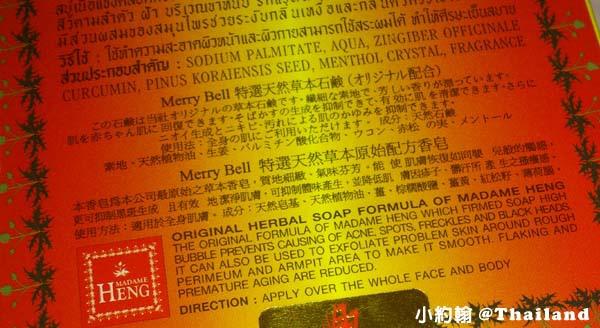 泰國Madame Heng興太太MERRY BELL歡樂鐘原始配方手工皂3.jpg