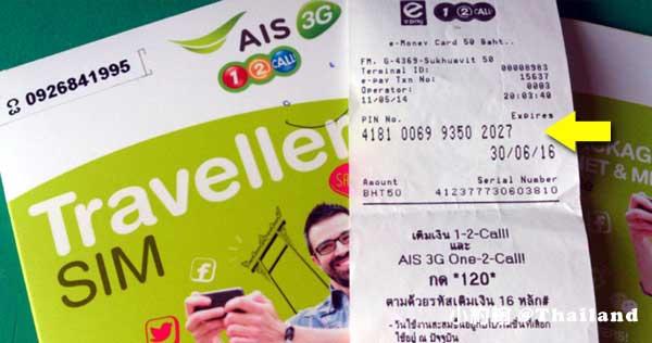 曼谷機場申辦AIS手機7日299無限上網sim卡加值.jpg