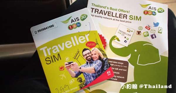 曼谷機場申辦AIS手機7日299無限上網sim卡4.jpg