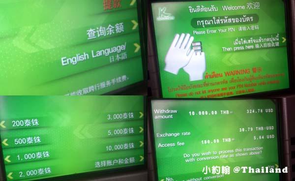 泰國提款機換泰銖KASIKORNBANK.jpg