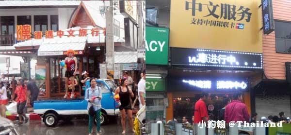 清邁中文旅行社