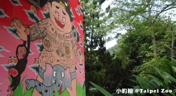 2014臺北木柵動物園Taipei Zoo可怕彩繪塗鴉2.jpg