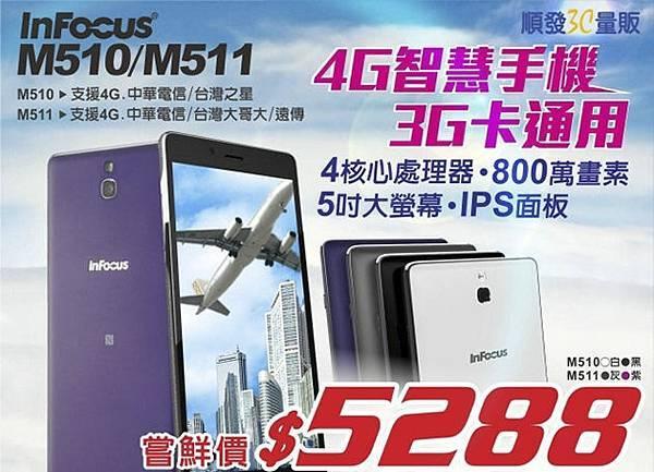 InFocus 4G LTE新機 M510  M511