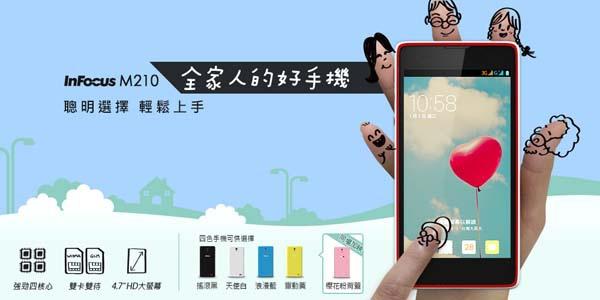 InFocus M210 適合全家人的好手機1