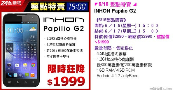 INHON Papilio G2 特賣1990元