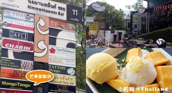 清邁自由行- 泰國Mango Tango 芒果甜點店
