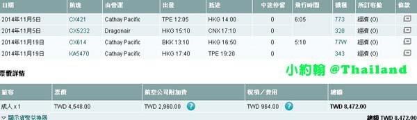 長榮航空桃園機場至曼谷2014-7-12
