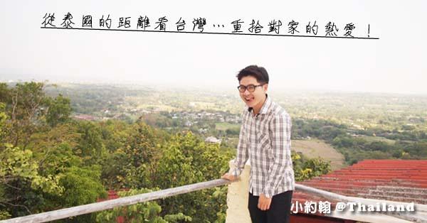從泰國的距離看台灣…重拾對家的熱愛