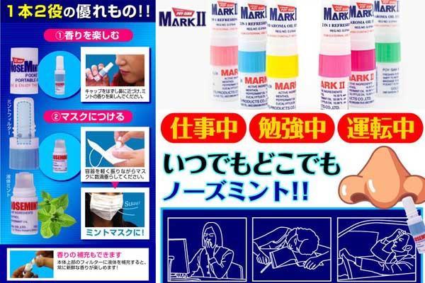 泰國必買伴手禮鼻吸劑Poy-Sian Mark II inhalator.jpg