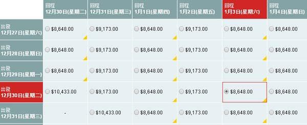 2014-8-17 台北到曼谷機票 國泰航空台灣2