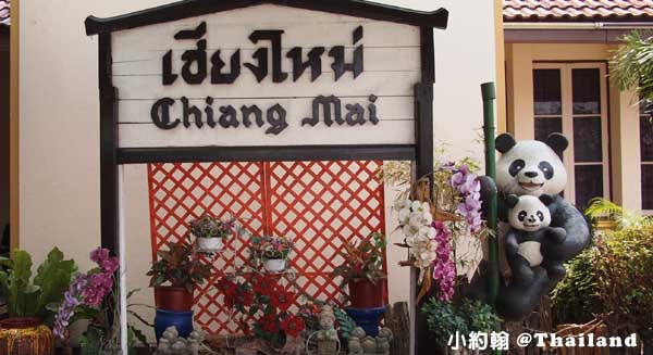 清邁火車站 Chiang Mai Train Station9.jpg