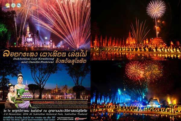 素可泰水燈節(Sukhothai Loi Krathong and Candle Festival)