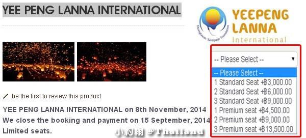 清邁國際萬人天燈節2014 Yeepeng Lanna開始售票