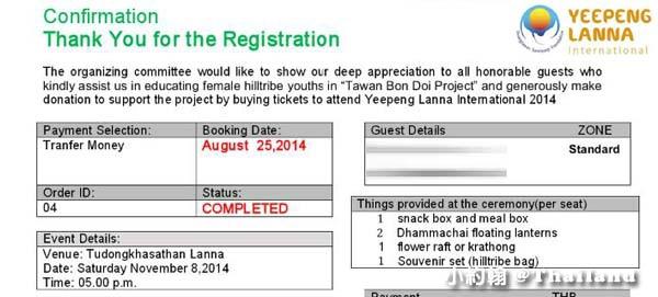 清邁國際萬人天燈節2014 Yeepeng Lanna購票