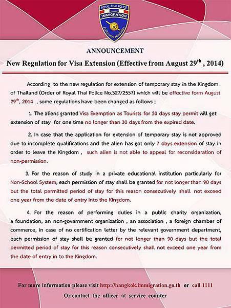泰國延簽2014公告 Visa extensions