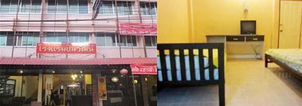 Chinawat Hotel 柴那瓦特酒店