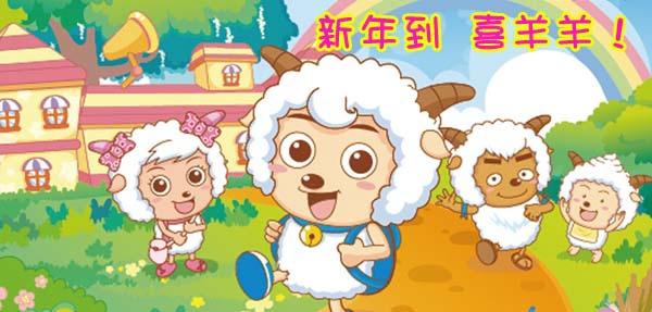 羊年吉祥話新年賀詞 新年到 喜羊羊.jpg