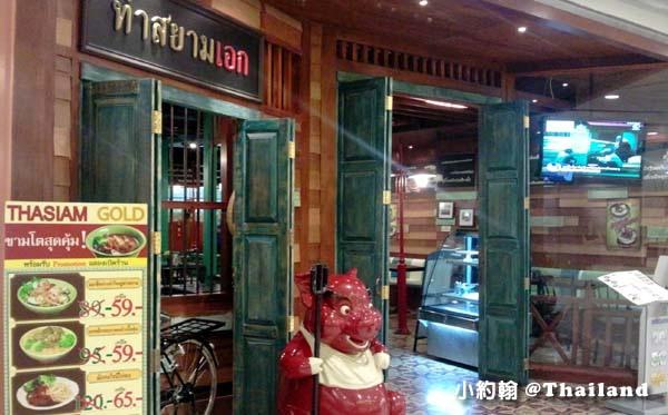 Thasiam Gold 紅豬泰式料理餐廳 Central world.jpg