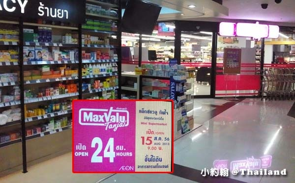 泰國曼谷水門Grand Diamond鑽石購物百貨max valu超市
