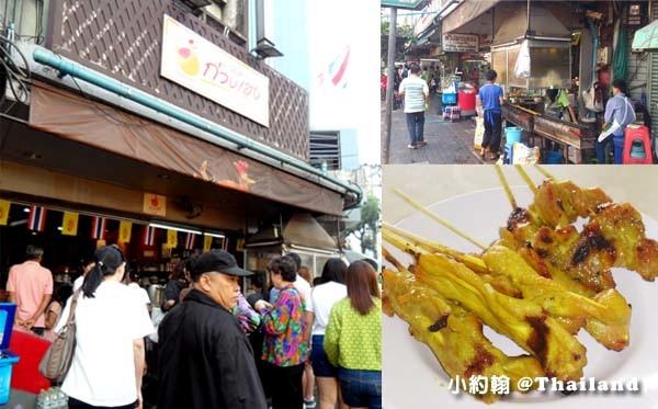 曼谷水門市場沙嗲雞串Kuang Heng Pratunam.jpg