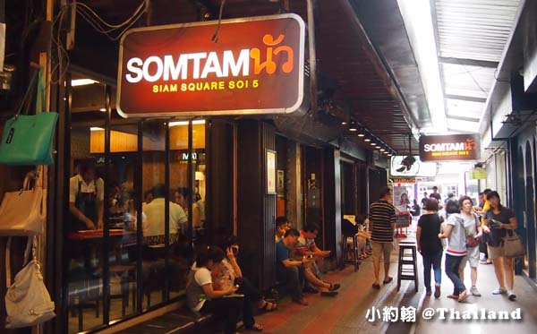 泰國曼谷Somtam Nua Siam Square Soi 5