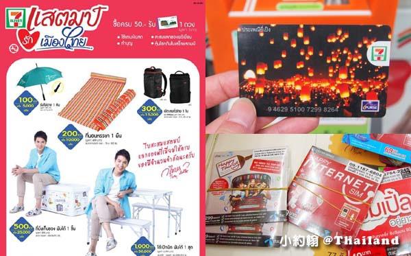 泰國7-11便利商店 全家超商必買商品 集點 sim卡.jpg