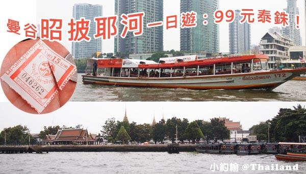 曼谷昭披耶河一日遊99泰銖
