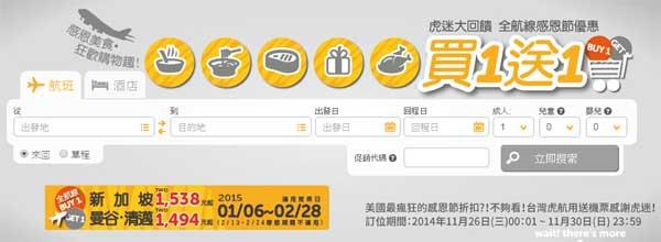 台灣虎航買一送一優惠曼谷廊曼清邁單程含稅價1494元